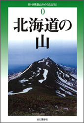 改訂版 北海道の山