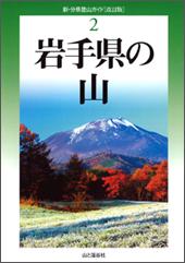 改訂版 岩手県の山