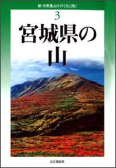 改訂版 宮城県の山