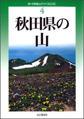 改訂版 秋田県の山