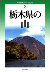 改訂版 栃木県の山
