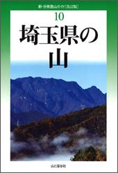 改訂版 埼玉県の山