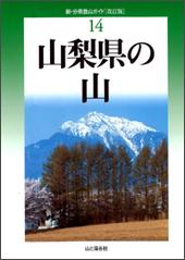改訂版 山梨県の山