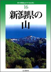改訂版 新潟県の山