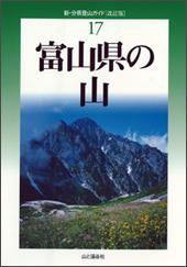 改訂版 富山県の山