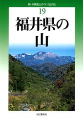 改訂版 福井県の山