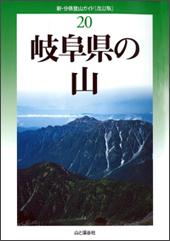 改訂版 岐阜県の山