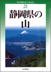 改訂版 静岡県の山