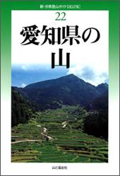 改訂版 愛知県の山