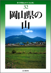 改訂版 岡山県の山
