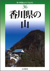 改訂版 香川県の山