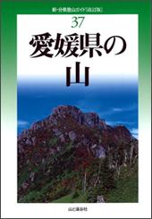 改訂版 愛媛県の山