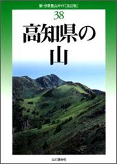 改訂版 高知県の山