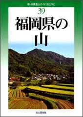 改訂版 福岡県の山