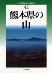 改訂版 熊本県の山