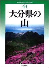 改訂版 大分県の山