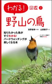 わかる!図鑑3 野山の鳥
