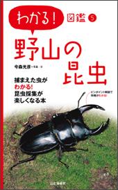 わかる!図鑑5 野山の昆虫