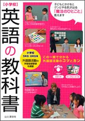 小学校 英語の教科書