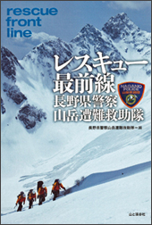 レスキュー最前線 長野県警察山岳遭難救助隊