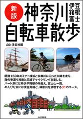新版 神奈川・伊豆・箱根・富士自転車散歩