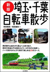 新版 埼玉・千葉自転車散歩
