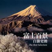 富士百景 白籏史朗 The Best Selection