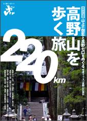 高野山を歩く旅