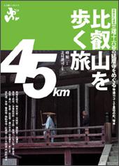 比叡山を歩く旅