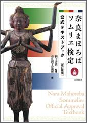 奈良まほろばソムリエ検定公式テキストブック改訂新版