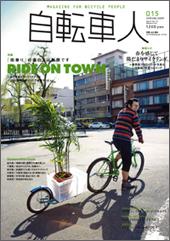 自転車人 2009春号 No.015