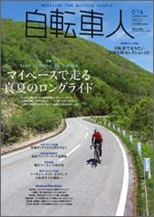 自転車人 2009夏号 No.016