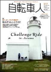 自転車人 2009秋号 No.017