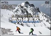 アドバンス山岳ガイド 雪の穂高岳