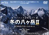 アドバンス山岳ガイド 冬の八ヶ岳2 憧れのバリエーションルート