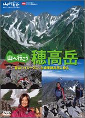 山へ行こう 穂高岳
