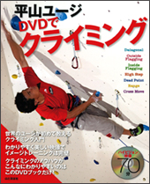 平山ユージ DVDでクライミング