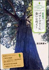 東京周辺 パワーツリーに会いに行く!