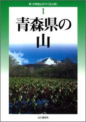 改訂版 青森県の山