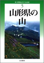 改訂版 山形県の山