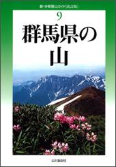 改訂版 群馬県の山