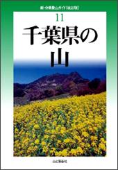 改訂版 千葉県の山