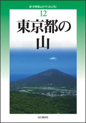 改訂版 東京都の山