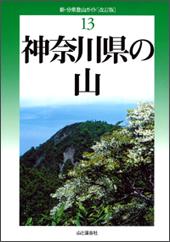 改訂版 神奈川県の山