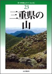 改訂版 三重県の山