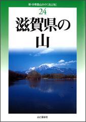 改訂版 滋賀県の山