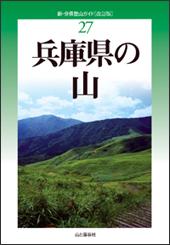 改訂版 兵庫県の山