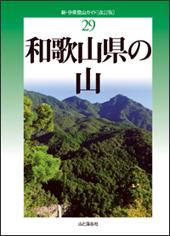 改訂版 和歌山県の山