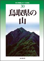 改訂版 鳥取県の山