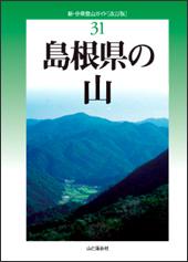 改訂版 島根県の山